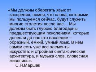 «Мы должны оберегать язык от засорения, помня, что слова, которыми мы пользу