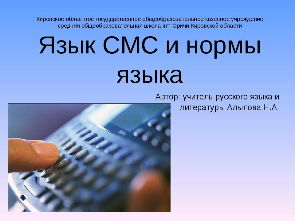 Кировское областное государственное общеобразовательное казенное учреждение с...