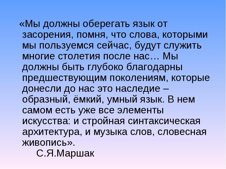 «Мы должны оберегать язык от засорения, помня, что слова, которыми мы пользу...