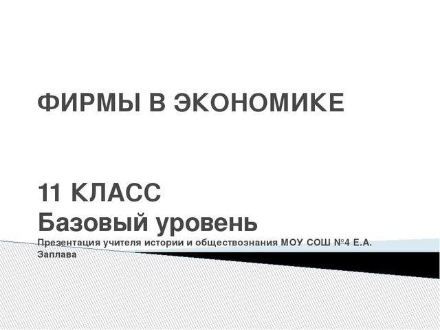 ФИРМЫ В ЭКОНОМИКЕ 11 КЛАСС Базовый уровень Презентация учителя истории и обще...