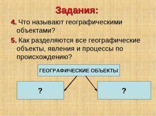 4. Что называют географическими объектами? 5. Как разделяются все географичес