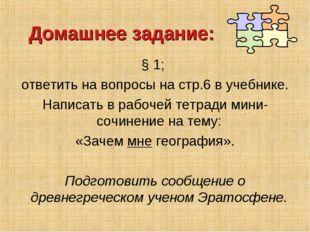 Домашнее задание: § 1; ответить на вопросы на стр.6 в учебнике. Написать в ра