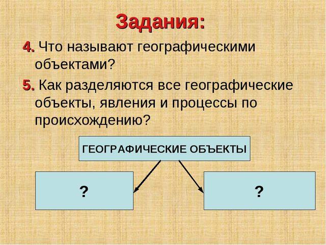 4. Что называют географическими объектами? 5. Как разделяются все географичес...