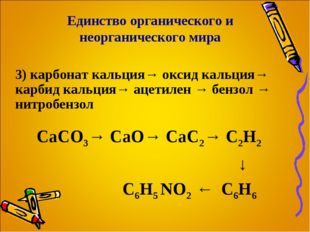 3) карбонат кальция→ оксид кальция→ карбид кальция→ ацетилен → бензол → нитро
