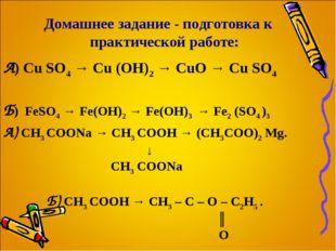 Домашнее задание - подготовка к практической работе: А) Cu SO4 → Cu (OH)2 → C