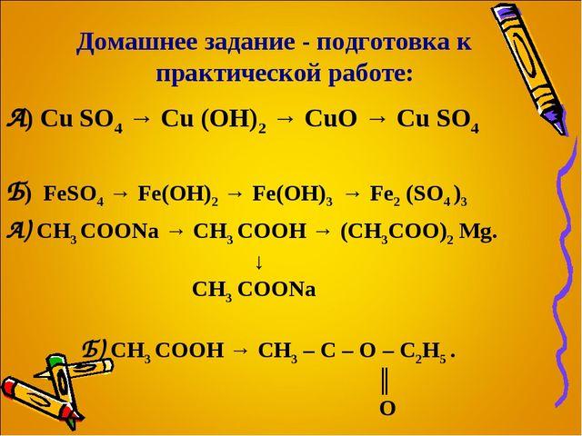 Домашнее задание - подготовка к практической работе: А) Cu SO4 → Cu (OH)2 → C...