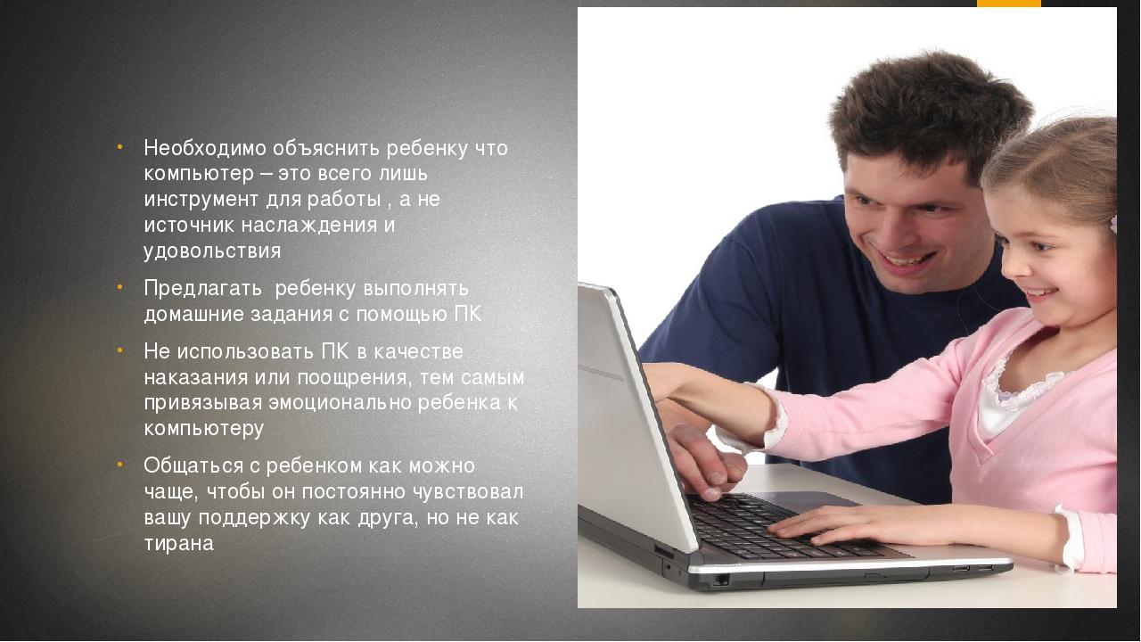 Необходимо объяснить ребенку что компьютер – это всего лишь инструмент для ра...