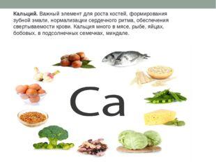 Кальций.Важный элемент для роста костей, формирования зубной эмали, нормализ