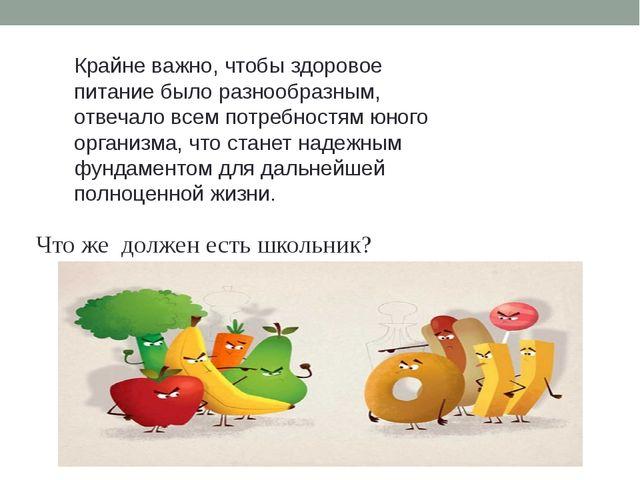 Что же должен есть школьник? Крайне важно, чтобы здоровое питание было разноо...