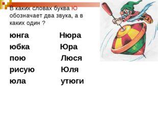В каких словах буква Ю обозначает два звука, а в каких один ? юнга Нюра юбка