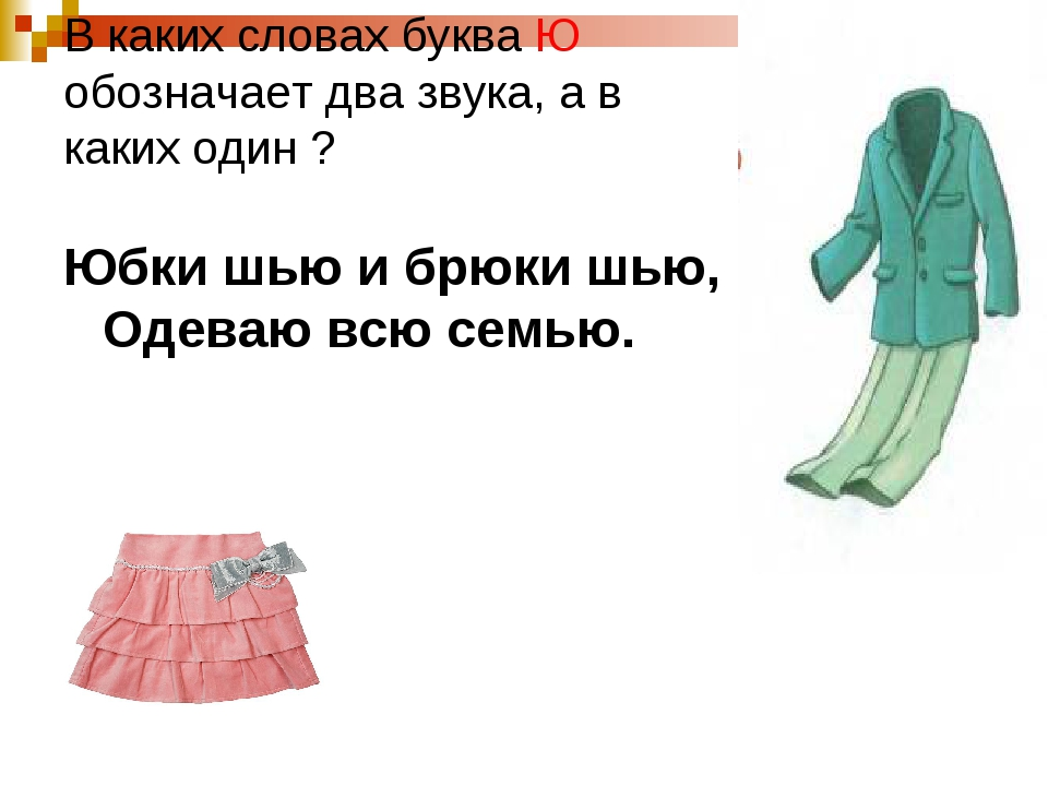 В каких словах буква Ю обозначает два звука, а в каких один ? Юбки шью и брюк...