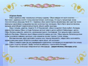 І.Кіріспе бөлім Ойын адамның өмір танымының алғашқы қадамы. Ойын өмірде өте е