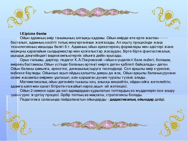 І.Кіріспе бөлім Ойын адамның өмір танымының алғашқы қадамы. Ойын өмірде өте е...