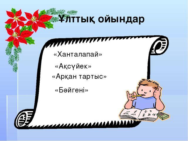 Ұлттық ойындар «Ханталапай» «Ақсүйек» «Арқан тартыс» «Бәйгені»