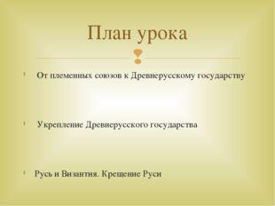 От племенных союзов к Древнерусскому государству Укрепление Древнерусского г