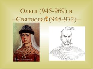 Ольга (945-969) и Святослав (945-972) 