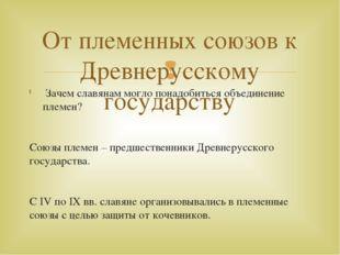 Зачем славянам могло понадобиться объединение племен? Союзы племен – предшес