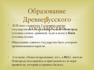 В IX веке сложилось 2 основных центра государственности восточных славян –Но