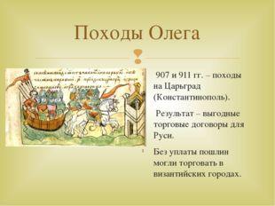 Походы Олега 907 и 911 гг. – походы на Царьград (Константинополь). Результат