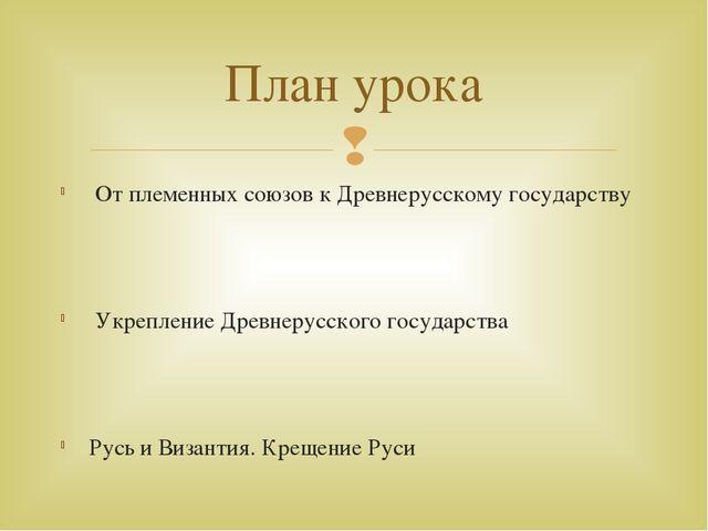 От племенных союзов к Древнерусскому государству Укрепление Древнерусского г...