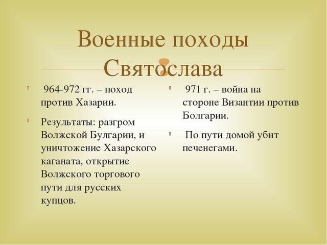 Военные походы Святослава 964-972 гг. – поход против Хазарии. Результаты: раз...