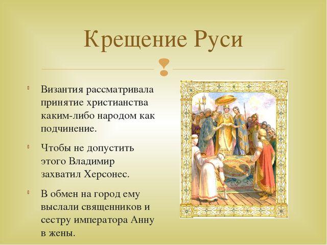 Крещение Руси Византия рассматривала принятие христианства каким-либо народом...