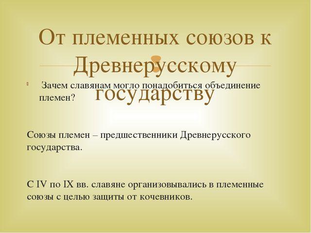 Зачем славянам могло понадобиться объединение племен? Союзы племен – предшес...