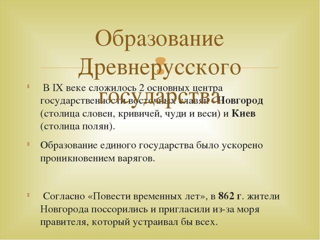 В IX веке сложилось 2 основных центра государственности восточных славян –Но...