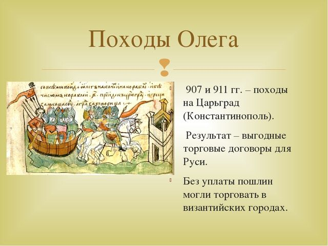 Походы Олега 907 и 911 гг. – походы на Царьград (Константинополь). Результат...