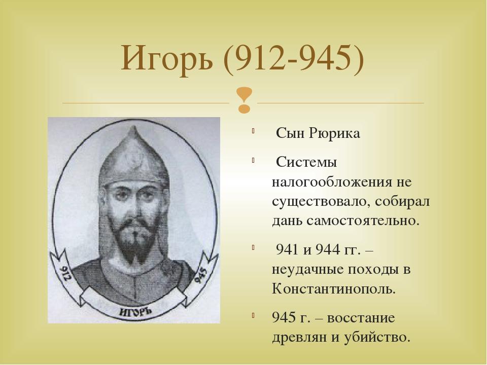 Игорь (912-945) Сын Рюрика Системы налогообложения не существовало, собирал д...