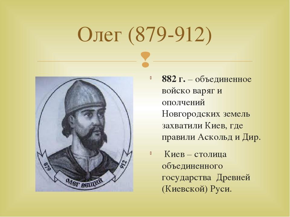 Олег (879-912) 882 г. – объединенное войско варяг и ополчений Новгородских зе...