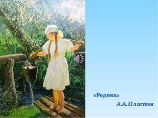 «Родник» А.А.Пластов