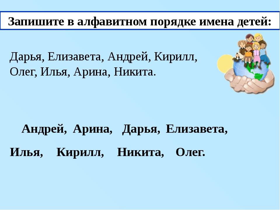 Запишите в алфавитном порядке имена детей: Дарья, Елизавета, Андрей, Кирилл,...