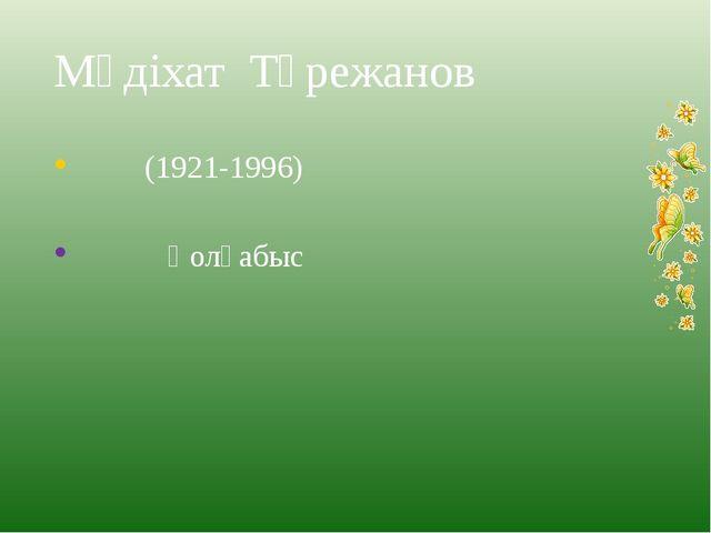 Мәдіхат Төрежанов (1921-1996) Қолғабыс