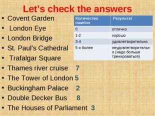 Let's check the answers Covent Garden 6 London Eye 1 London Bridge 4 St. Paul