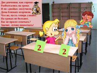 2 2 Две девчонки, как сороки Разболтались на уроке. И по «двойке» получили, Д