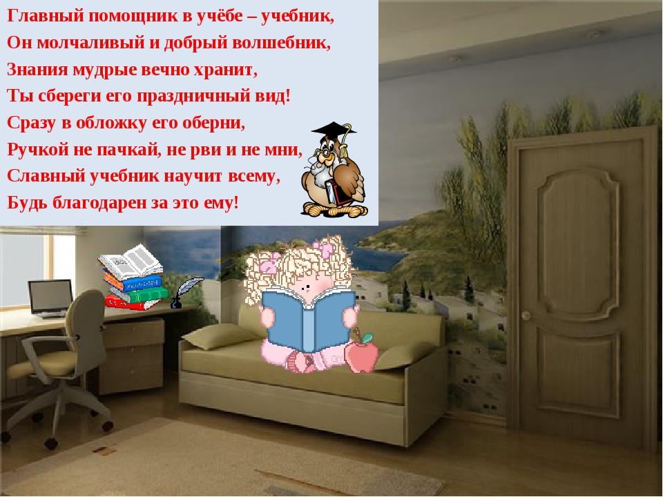 Главный помощник в учёбе – учебник, Он молчаливый и добрый волшебник, Знания...