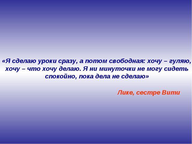 «Я сделаю уроки сразу, а потом свободная: хочу – гуляю, хочу – что хочу дела...