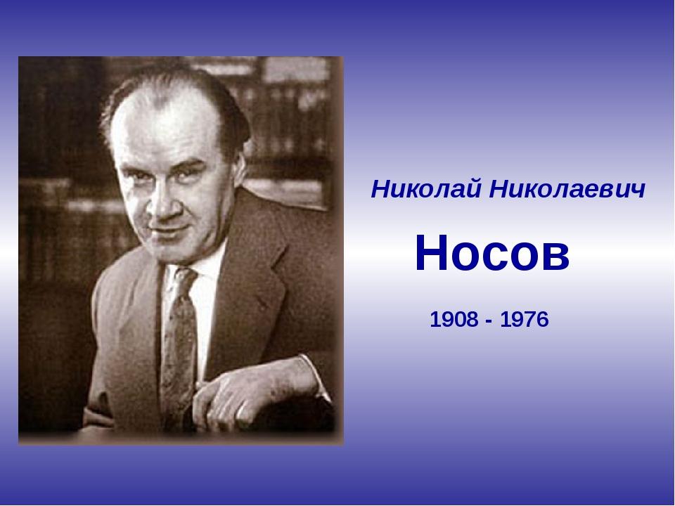 1908 - 1976 Николай Николаевич Носов