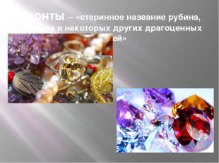Яхонты – «старинное название рубина, сапфира и некоторых других драгоценных к