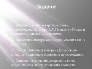 Задачи 1.Выяснить, какие устаревшие слова, встречающиеся в поэме А.С.Пушкина
