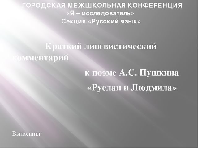 ГОРОДСКАЯ МЕЖШКОЛЬНАЯ КОНФЕРЕНЦИЯ «Я – исследователь» Секция «Русский язык»...