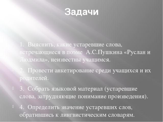 Задачи 1.Выяснить, какие устаревшие слова, встречающиеся в поэме А.С.Пушкина...