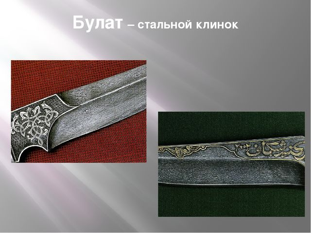 Булат – стальной клинок