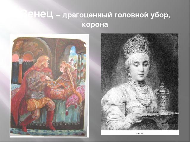 Венец – драгоценный головной убор, корона