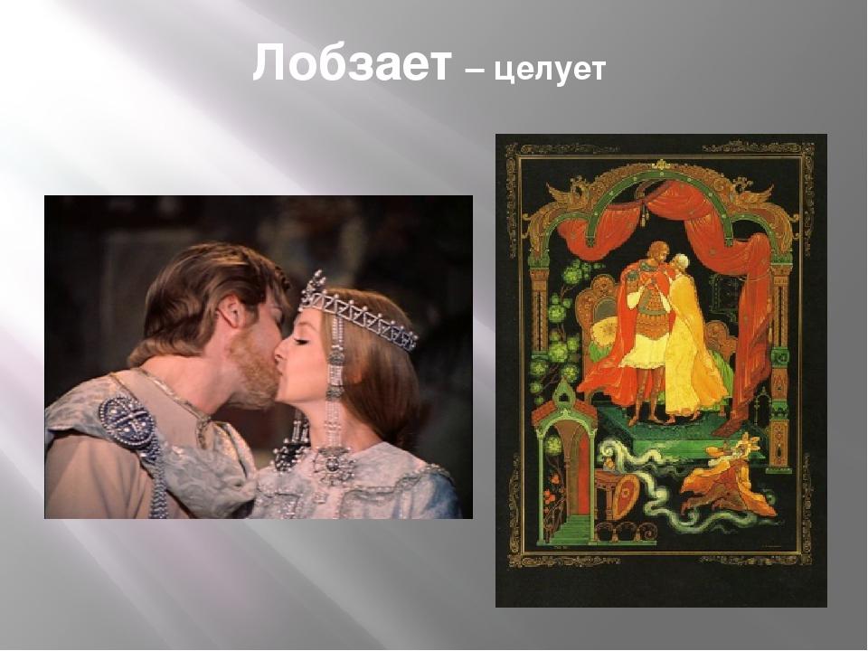 Лобзает – целует