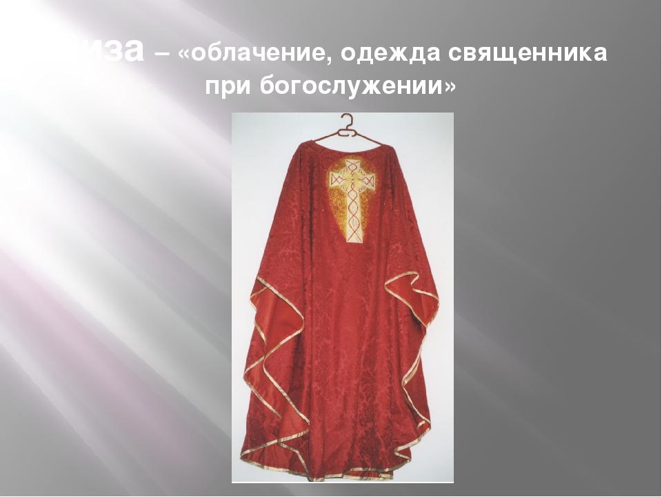 Риза – «облачение, одежда священника при богослужении»