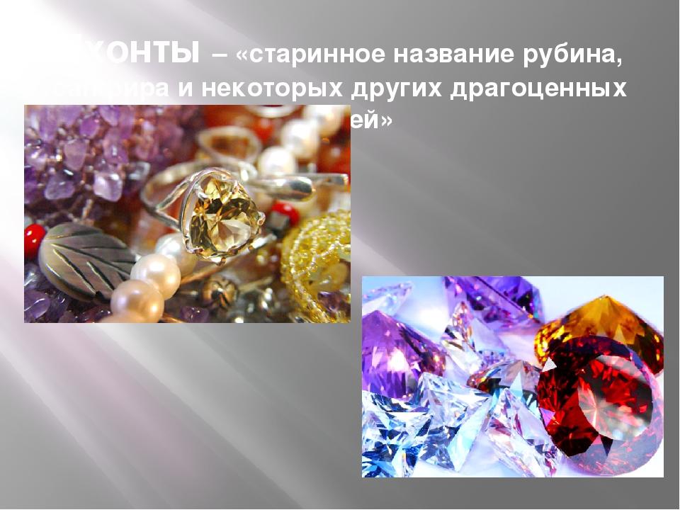 Яхонты – «старинное название рубина, сапфира и некоторых других драгоценных к...