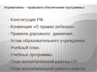 Нормативно – правовое обеспечение программы: - Конституция РФ. - Конвенция «О