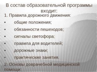 В состав образовательной программы входит: 1. Правила дорожного движения: •